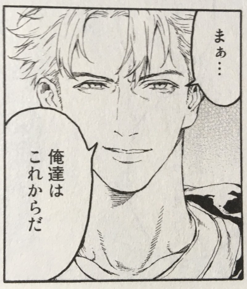 はねバド原作漫画52
