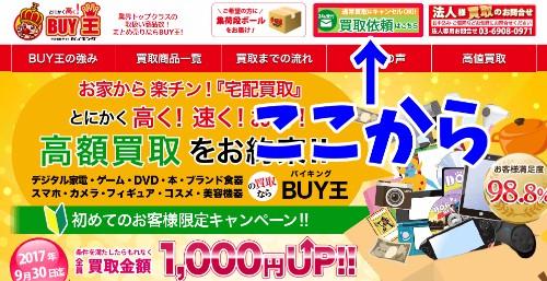 buy001