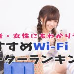 wifi-rank
