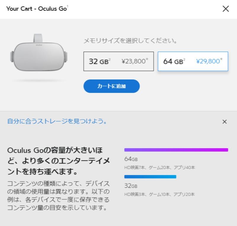 OculusGo02