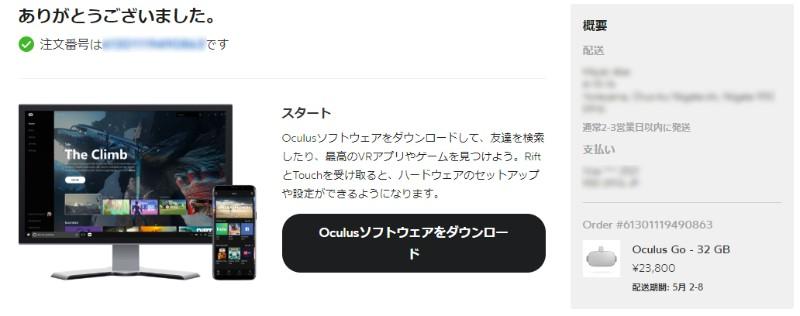 OculusGo08