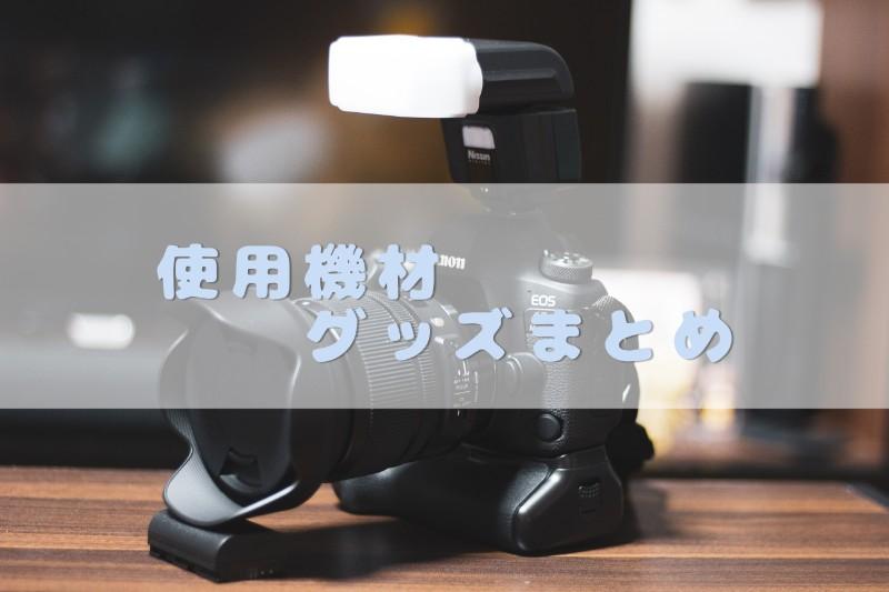 camera-goods