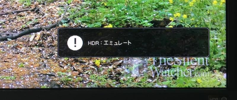HDR:エミュレートと表示される