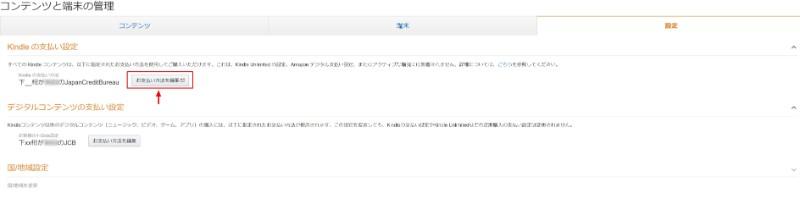 Kindle支払い変更02