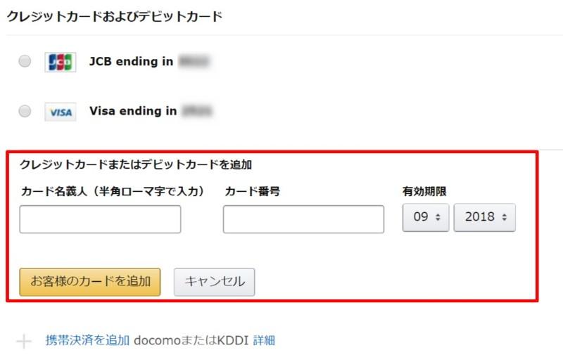 Kindle支払い変更04