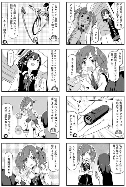 mono 第1巻