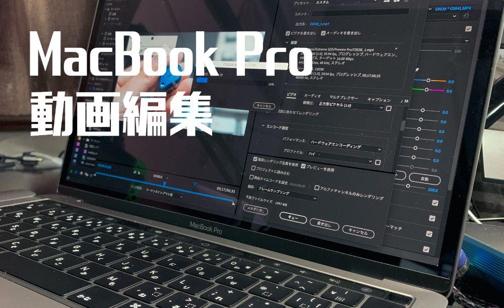 動画 無料 macbook 編集
