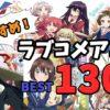 """おすすめラブコメアニメランキング""""ベスト130""""をガチオタが選びました!"""
